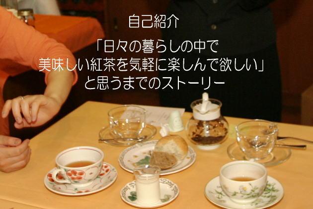 紅茶専門店ティークラブ自己紹介