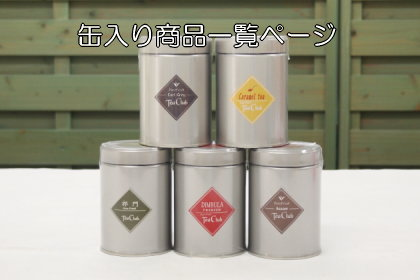 缶入り紅茶