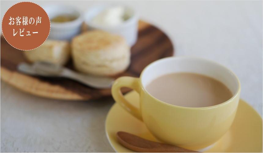 アッサムCTC紅茶を飲んだお客様の声・レビュー