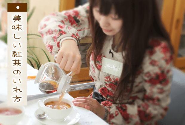 美味しい紅茶のいれ方