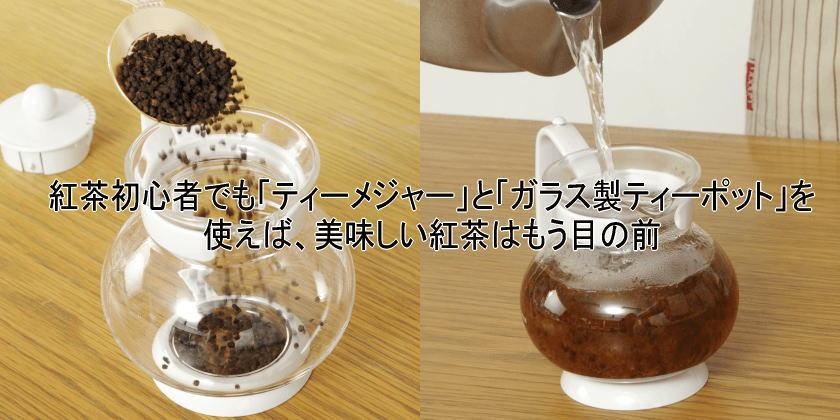 紅茶初心者でも「ティーメジャー」と「ガラス製ティーポット」を 使えば、美味しい紅茶は目の前