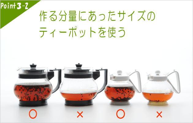 紅茶のジャンピングのポイント