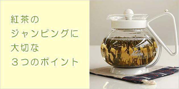 紅茶のジャンピングのポイント|紅茶通販ならティークラブ