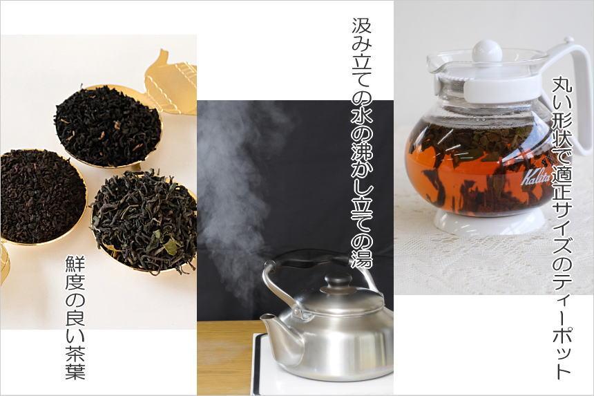 紅茶のジャンピングに大切な3つのポイント