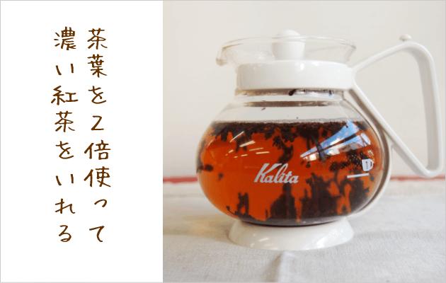 茶葉を2倍にした濃い紅茶を作る