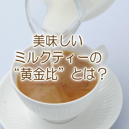 美味しいミルクティーの黄金比とは