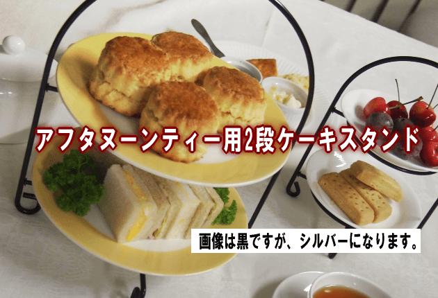 アフタヌーンティー用ケーキスタンド