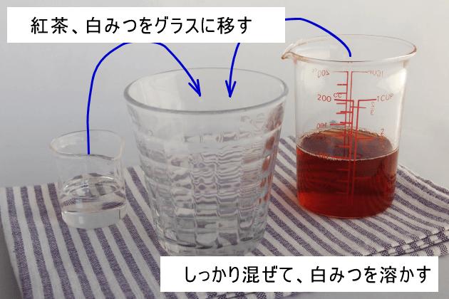 紅茶と白みつを混ぜ溶かす