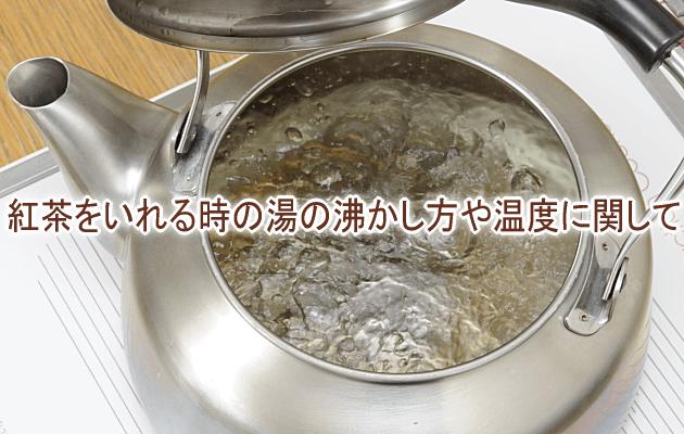 紅茶をいれる時の湯の沸かし方や温度に関して