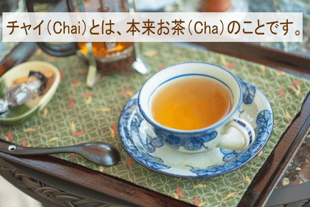 チャイとはお茶のことです