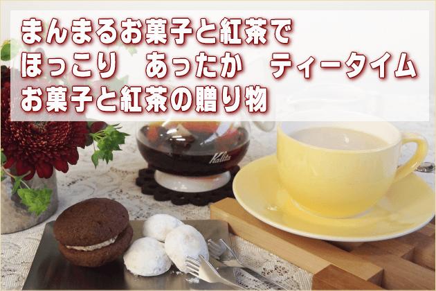 お菓子と紅茶の贈り物