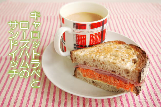 キャロットラペとローズハムのサンドイッチ