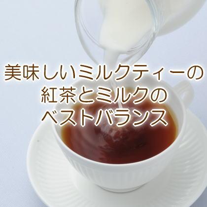 美味しいミルクティーのための紅茶とミルクのベストバランスは?