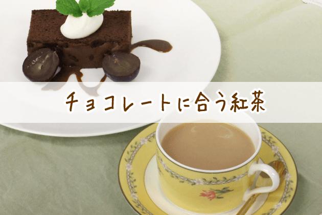 チョコレートに合う紅茶