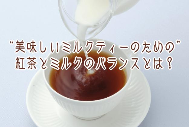美味しいミルクティーのための紅茶とミルクのバランスとは?
