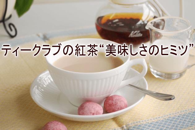 """ティークラブの紅茶""""美味しさのヒミツ"""""""