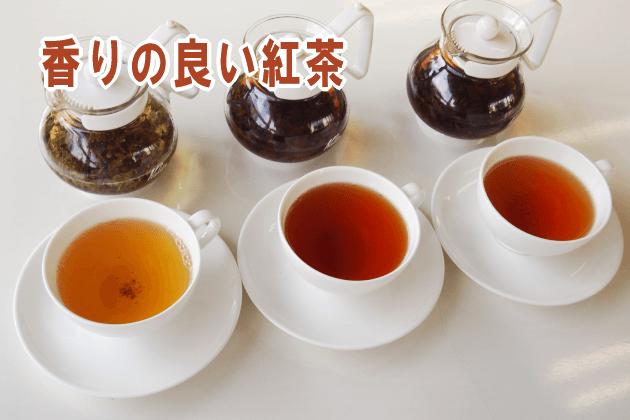 香りのよい紅茶