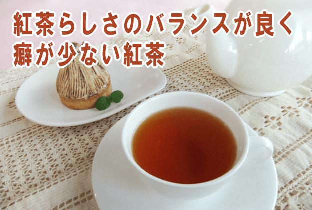 紅茶らしさのバランスが良く癖のない紅茶