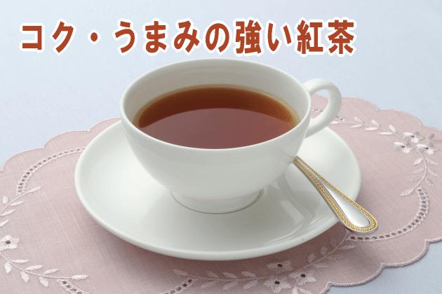 コク・旨みの強い紅茶