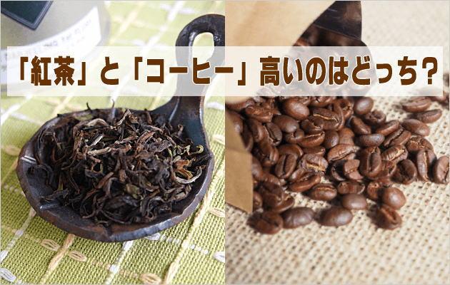 紅茶とコーヒーどっちが高い?
