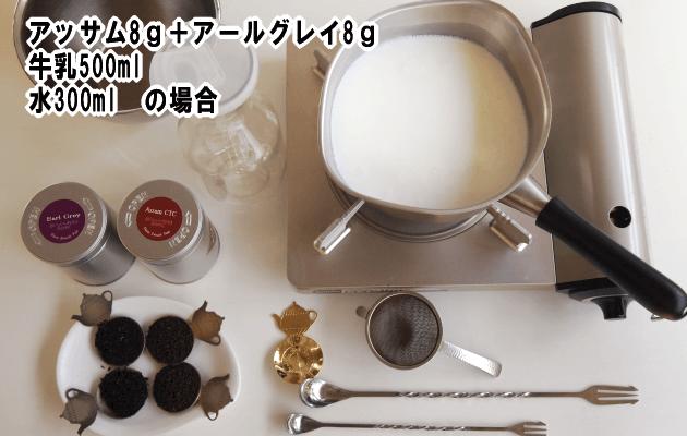 アイスミルクティー=アイスチャイの材料