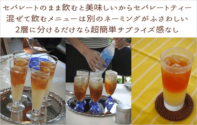 セパレートのまま飲むと美味しいからセパレートティー 混ぜて飲むメニューは別のネーミングがふさわしい 2層に分けるだけなら超簡単サプライズ感なし