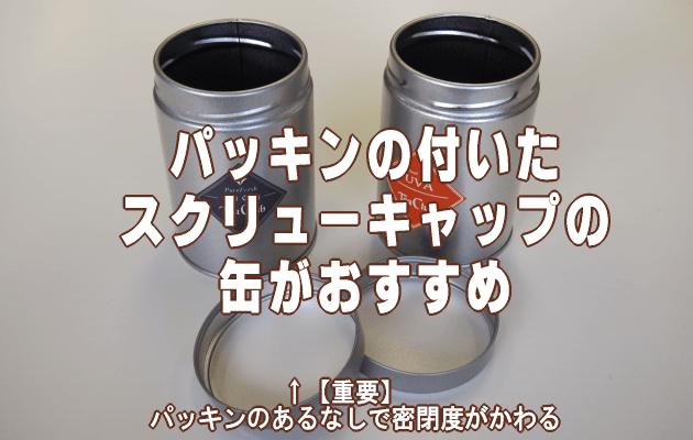 紅茶の保存容器