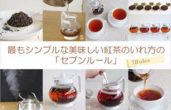 紅茶のいれ方の「セブンルール」