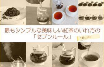 美味しい紅茶のいれ方・3「ティーカップ二杯以上いれる」