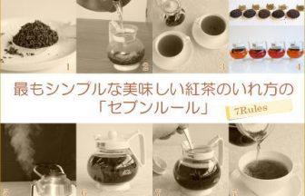 美味しい紅茶のいれ方・4「分量を間違えない」