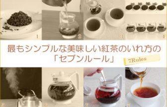 美味しい紅茶のいれ方・7「濃さを整え、注ぐ」