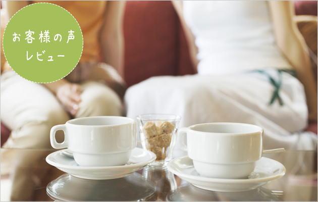 お客様の声|紅茶通販ならティークラブ