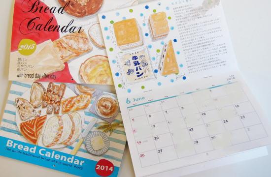 秋山洋子パンカレンダー