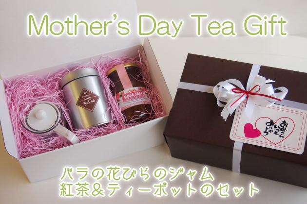 母の日ギフト|紅茶通販ならティークラブ