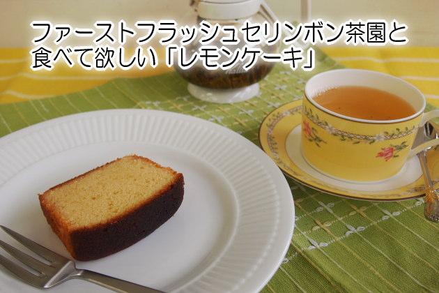 ダージリンファーストフラッシュセリンボン茶園とレモンケーキ