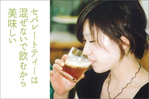 セパレートティーは、混ぜないでセパレートしたまま飲むから美味しい