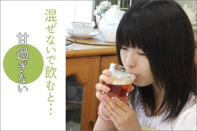 セパレートティーは混ぜないで飲めば甘過ぎない