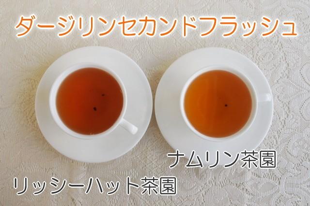 セカンドフラッシュ=夏摘み紅茶
