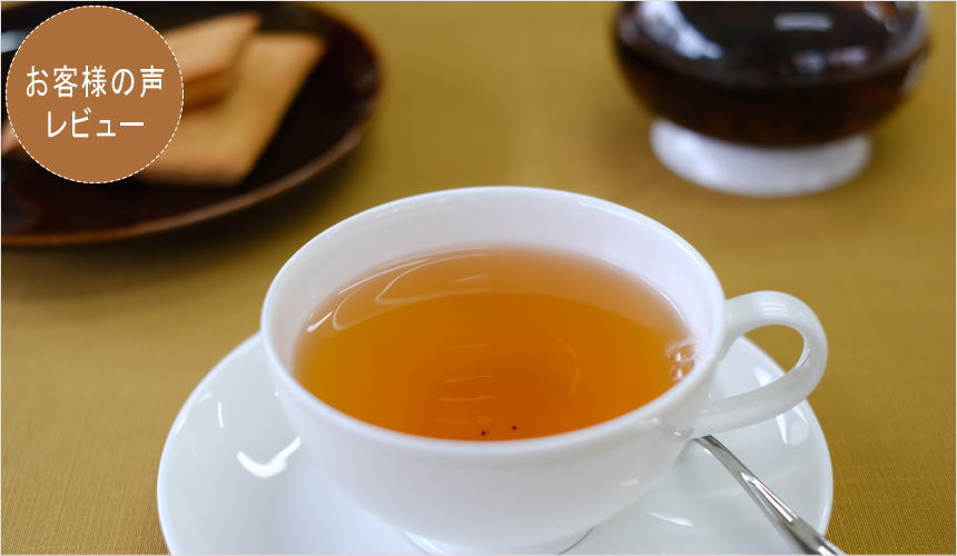お客様の声世界三大銘茶