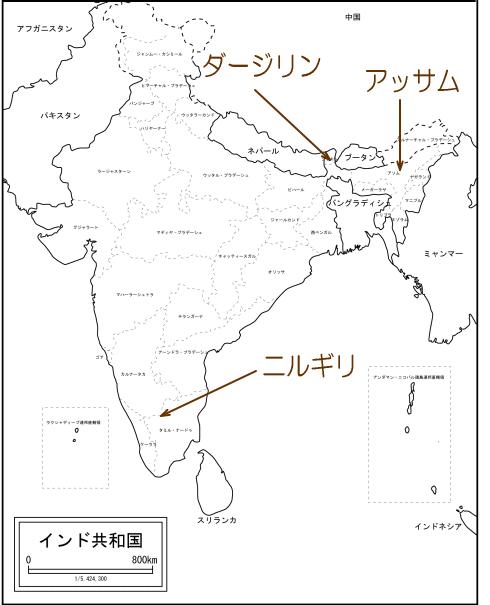 インド紅茶の銘柄