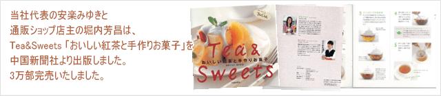 紅茶専門店ティークラブの出版書籍