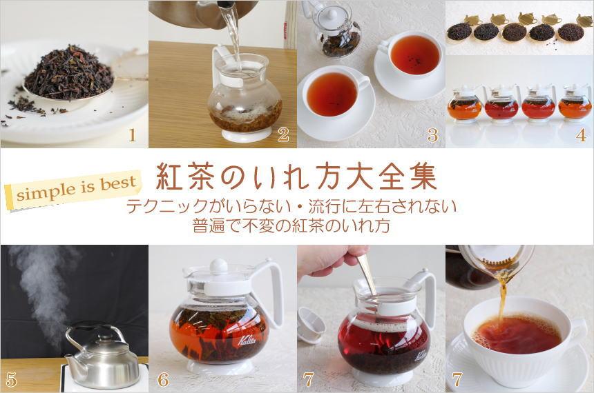 紅茶のいれ方大全集「テクニックがいらない・流行に左右されない 普遍で不変の紅茶のいれ方」