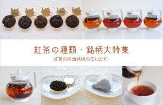 紅茶の種類・銘柄大特集