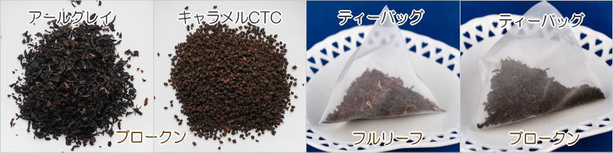 茶葉の種類3