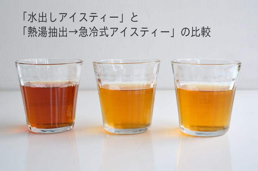 「水出しアイスティー」と「熱湯抽出→急冷式アイスティー」の比較